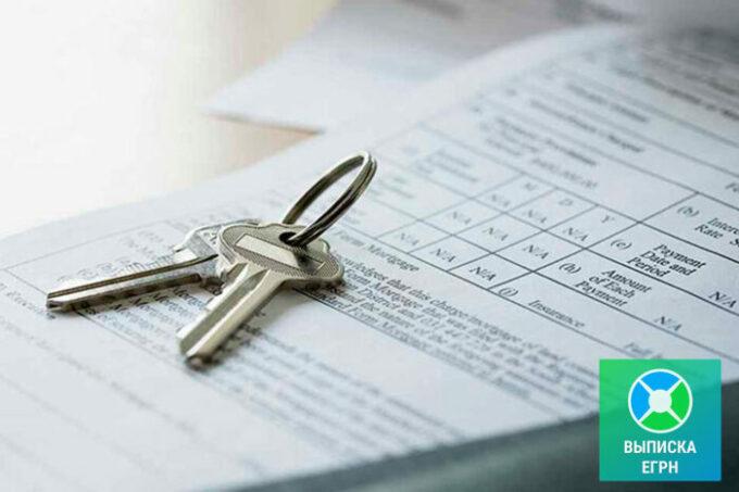 Где запросить данные то что отсутствует в собствености жилье