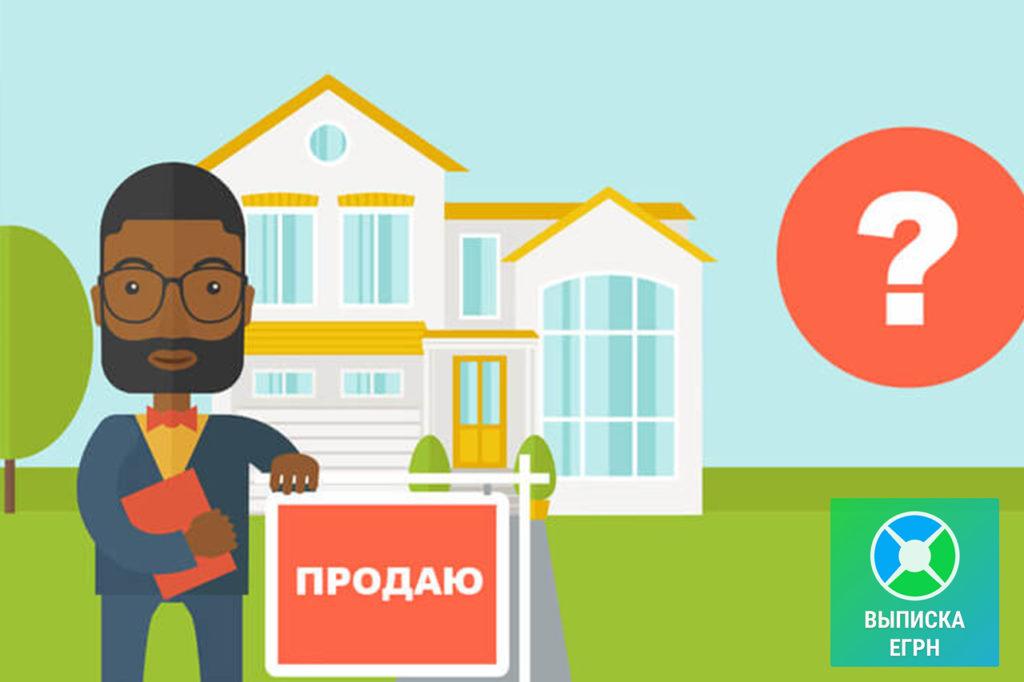 Как узнать кто собственник квартиры? Как узнать ФИО владельца квартиры по адресу?