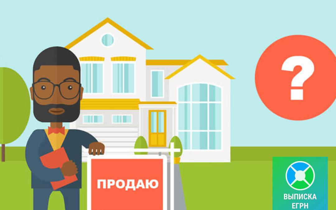 Как узнать кто собственник квартиры?