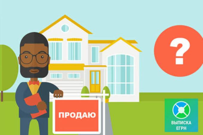 Как узнать собственника квартиры по адресу бесплатно
