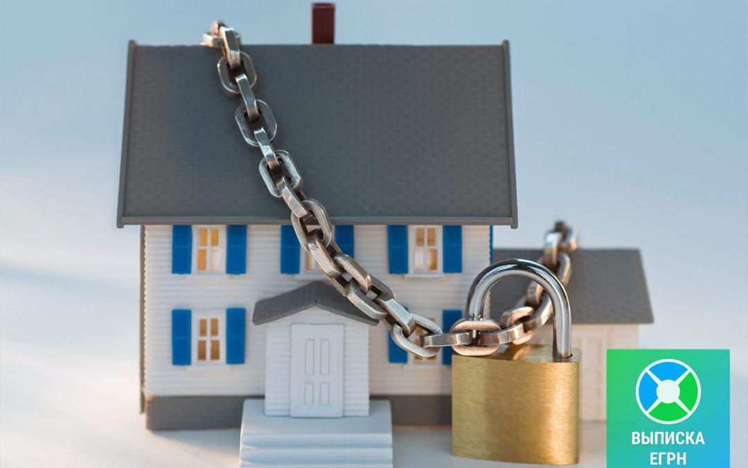 Как выяснть явлееся ли квартира в залоге у компании