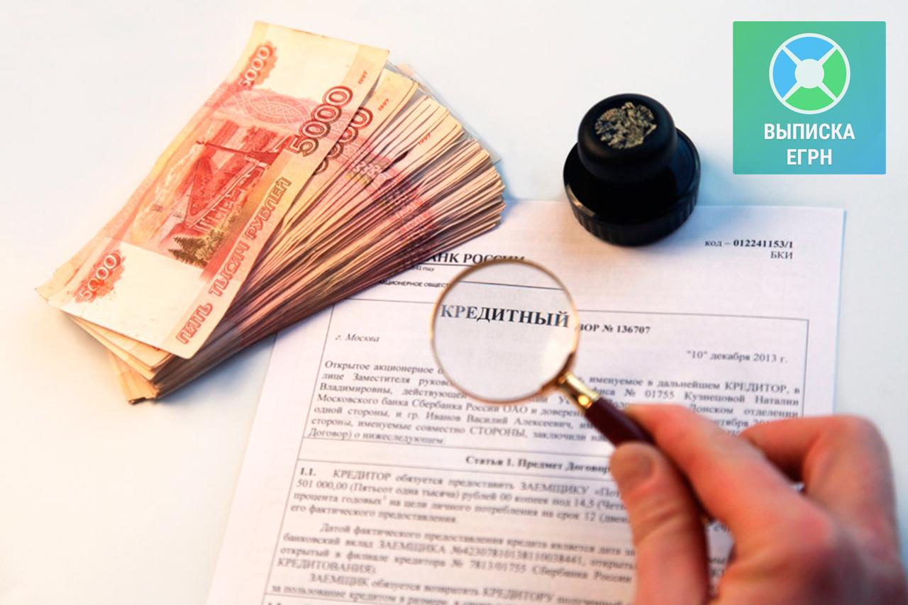 Нужна ли выписка ЕГРП для получения кредита в банке?