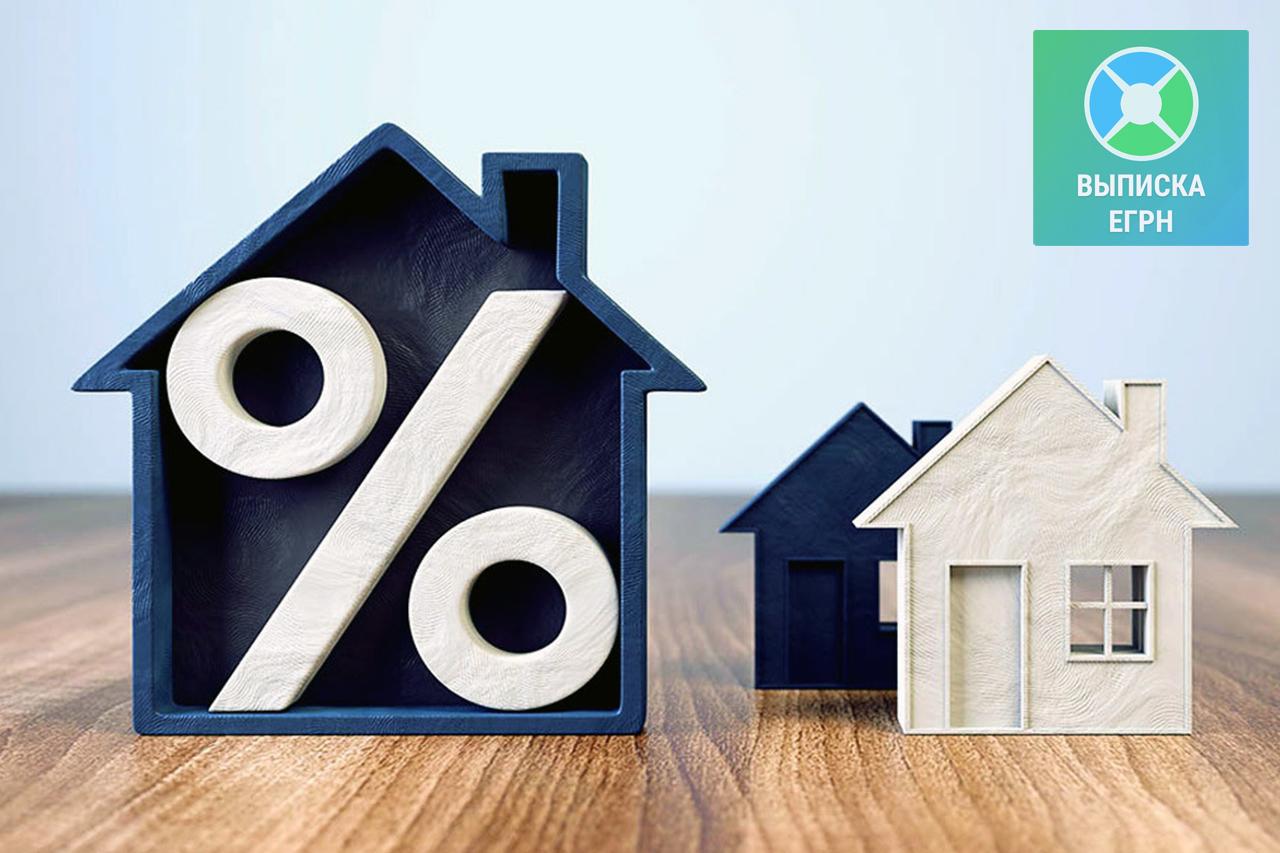 Какая выписка из ЕГРН нужна для ипотеки