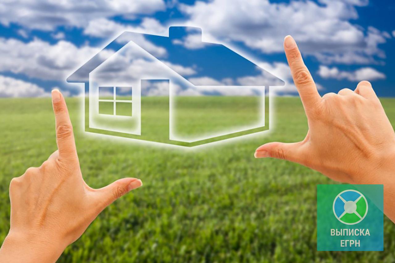 Проверить земельный участок перед покупкой