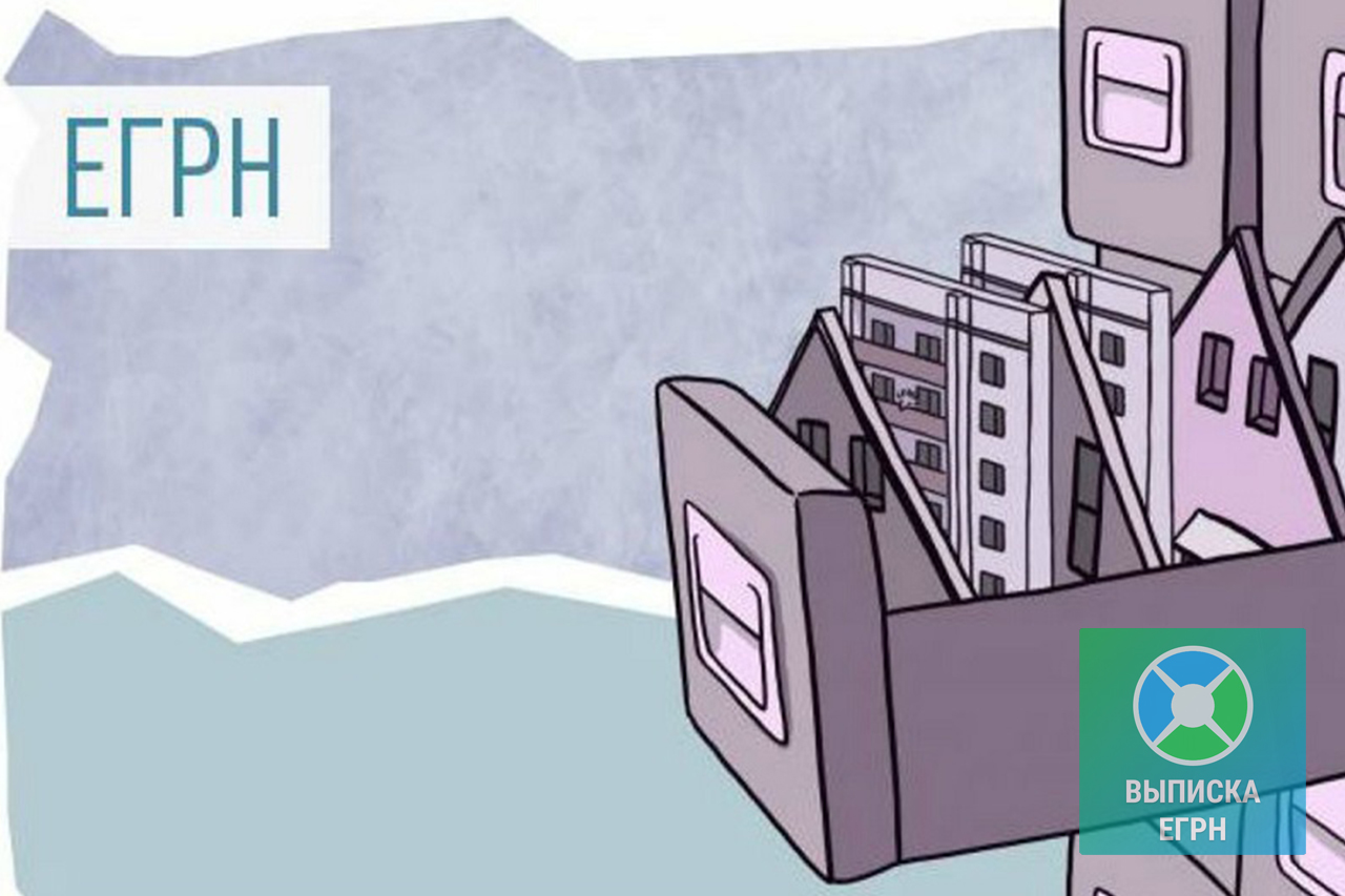 Росреестр: онлайн сведения об объектах недвижимости