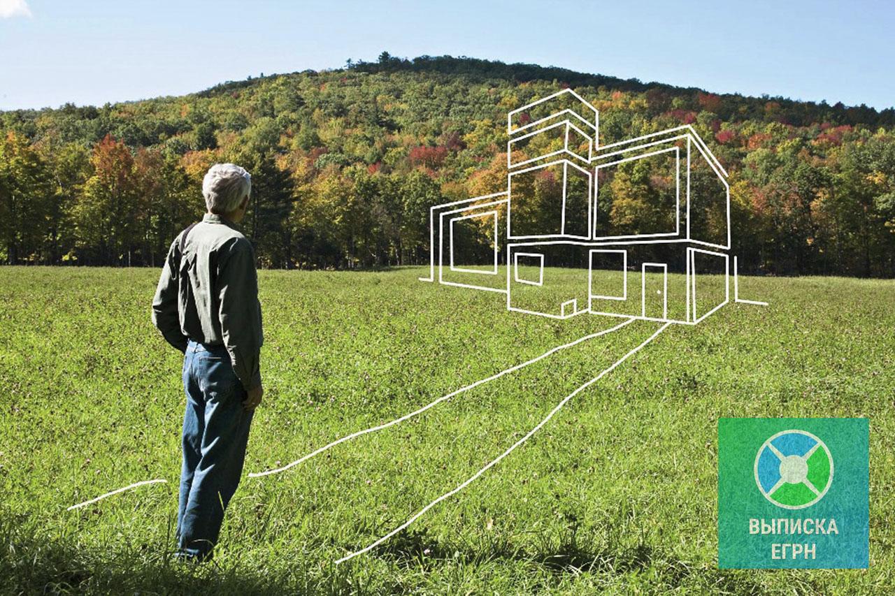 Оформление права собственности на участок