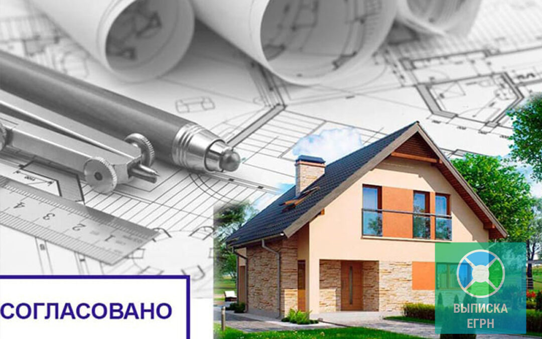 Постановка на учет и регистрация права на дом